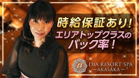 赤坂ダイヤリゾートSPAの求人動画