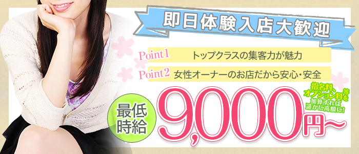 五十路マダムセレブリティ姫路店の体験入店求人画像
