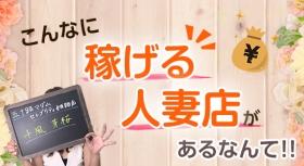 五十路マダムセレブリティ姫路店の求人動画