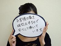 クラブレア南大阪で働くメリット5