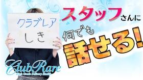 クラブレア南大阪に在籍する女の子のお仕事紹介動画