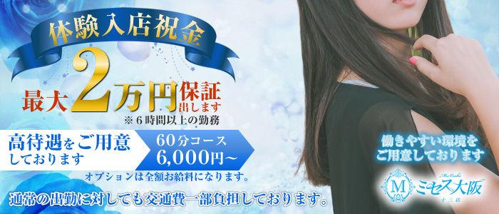ミセス大阪十三店