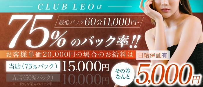 CLUB LEO(クラブレオ)