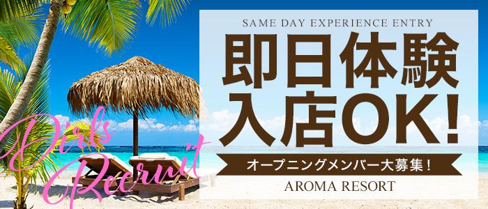 AROMA RESORTの体験入店求人画像