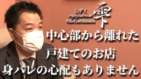 雫のスタッフによるお仕事紹介動画