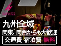 熊本ホットポイント