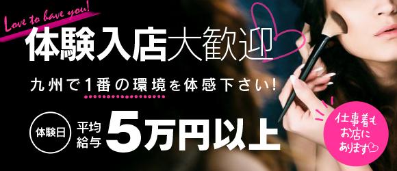 体験入店・熊本ホットポイント