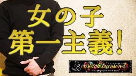 Black Diamond ブラックダイアモンドの求人動画