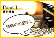 Aroma de TOKYO 名古屋店