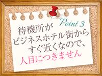 グレイスパーティ谷九店