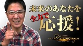 沖縄人妻conciergeの求人動画