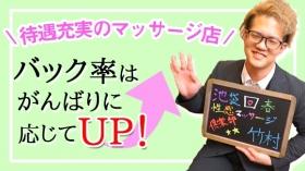 池袋回春性感マッサージ倶楽部のバニキシャ(スタッフ)動画