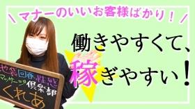 池袋回春性感マッサージ倶楽部のバニキシャ(女の子)動画