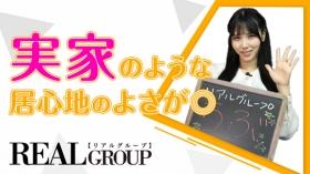 リアルグループに在籍する女の子のお仕事紹介動画