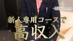 愛妻コレクションのバニキシャ(スタッフ)動画