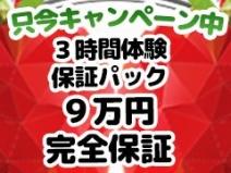 添い寝で時給2万円日払!高級店だからできる高時給!