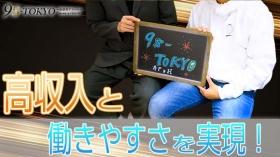 9S-TOKYOの求人動画