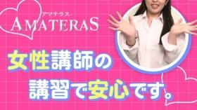 -AMATERAS- ~アマテラス~の求人動画