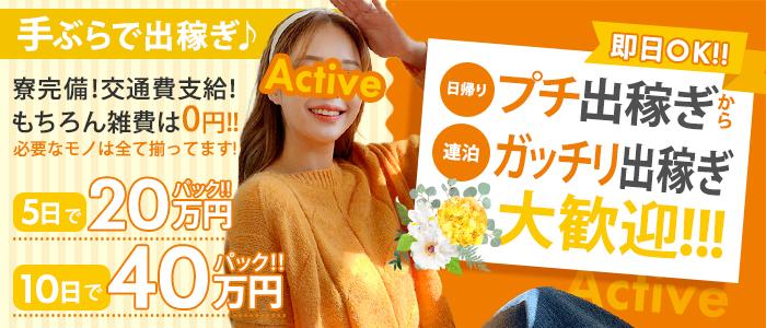 Active-アクティブ-の出稼ぎ求人画像