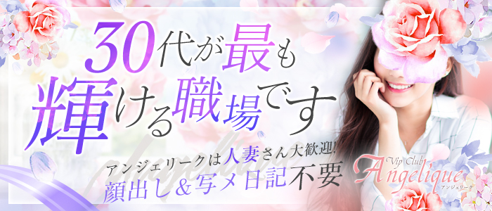 人妻・熟女・Vip Club Angelique-アンジェリーク-