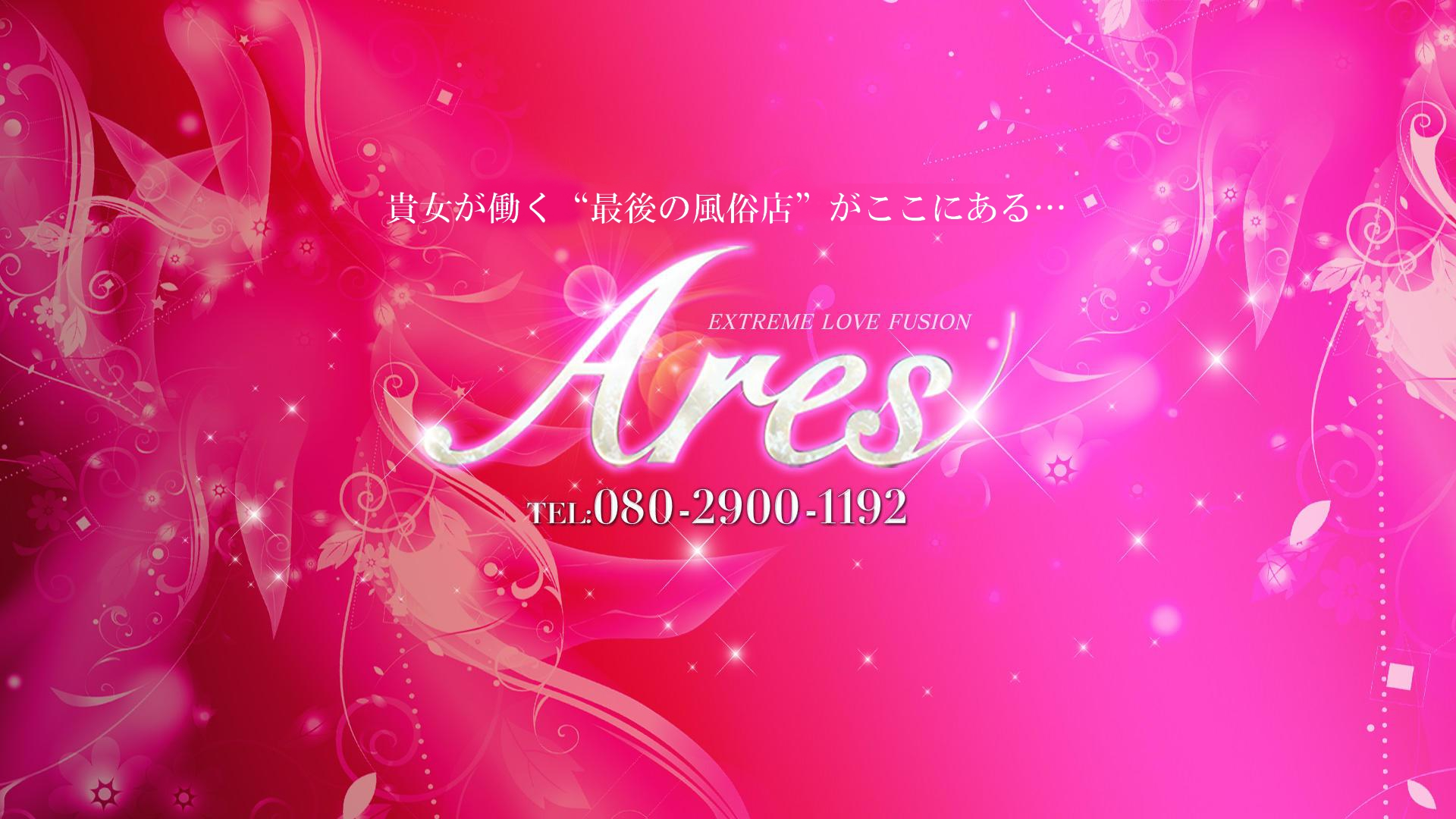 Ares(アース)