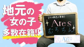 Ares(アース)超恋人軍団広島最大級!の求人動画