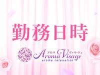 Aroma Visage アロマヴィサージュで働くメリット2