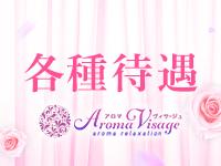 Aroma Visage アロマヴィサージュで働くメリット3