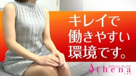 Athena(アテナ)の求人動画