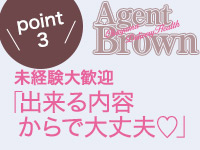 AGENT BROWN