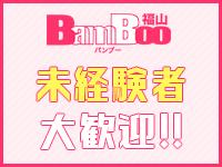 Bam Boo 福山