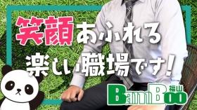Bam Boo 福山の求人動画
