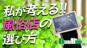Bam Boo 福山に在籍する女の子のお仕事紹介動画