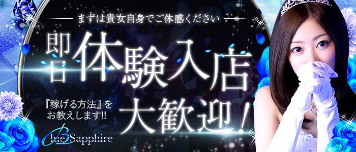 体験入店・Blue Sapphire(ブルーサファイア)