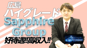 Blue Sapphire(ブルーサファイア)の求人動画