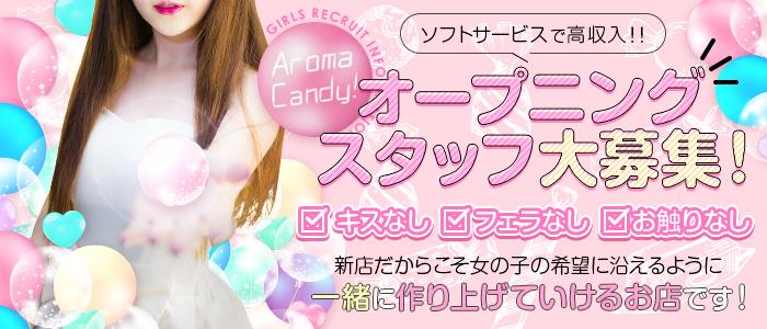 AROMA CANDYの求人画像