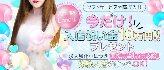 AROMA CANDYの体験入店求人画像