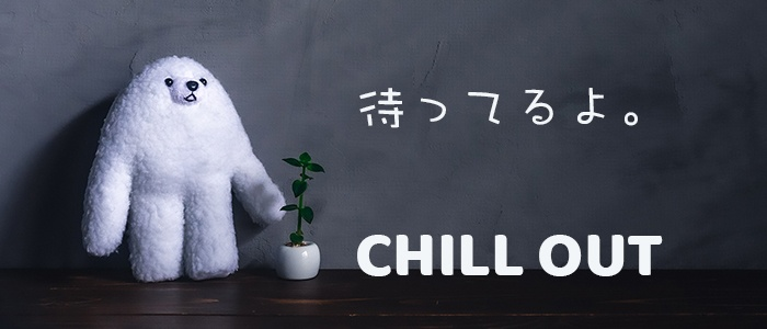 CHILL OUTの求人画像