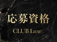 CLUB Luxeで働くメリット1