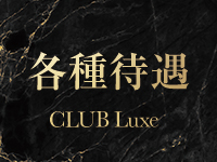 CLUB Luxeで働くメリット2