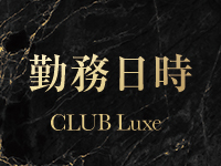CLUB Luxeで働くメリット3