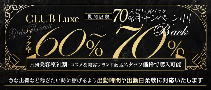CLUB Luxeの求人画像