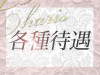 Charis-カリス-