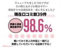 応募してくる方の95%は未経験!のアイキャッチ画像