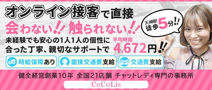 CoCoLisの求人画像