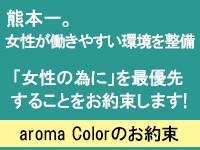 メンズアロマ Colorで働くメリット4