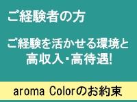 メンズアロマ Colorで働くメリット5