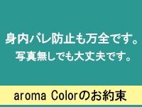 メンズアロマ Colorで働くメリット7