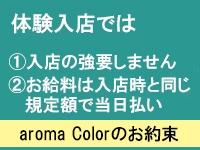 メンズアロマ Colorで働くメリット6