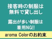 メンズアロマ Colorで働くメリット8